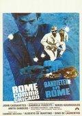 罗马大盗 海报