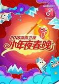 2016湖南卫视小年夜春节联欢晚会