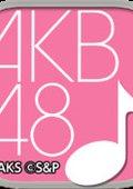 AKB48终于推出官方音游了