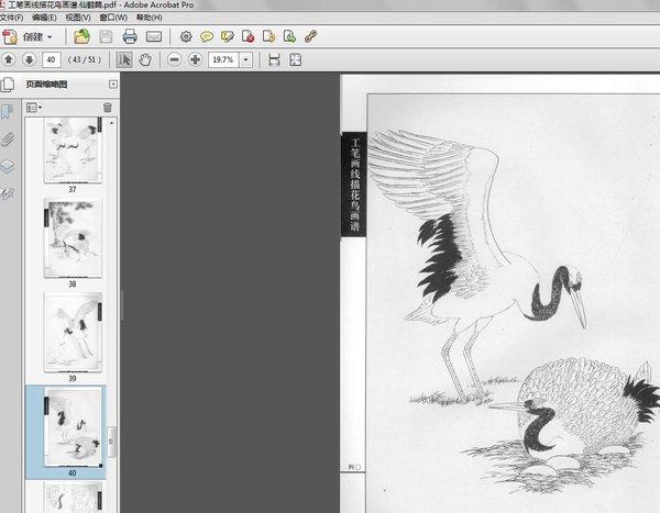 《工笔画线描花鸟画谱(仙鹤篇)》彩图版[pdf]