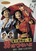 寅次郎的故事15 鸳鸯伞 海报