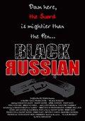 Black Russian 海报