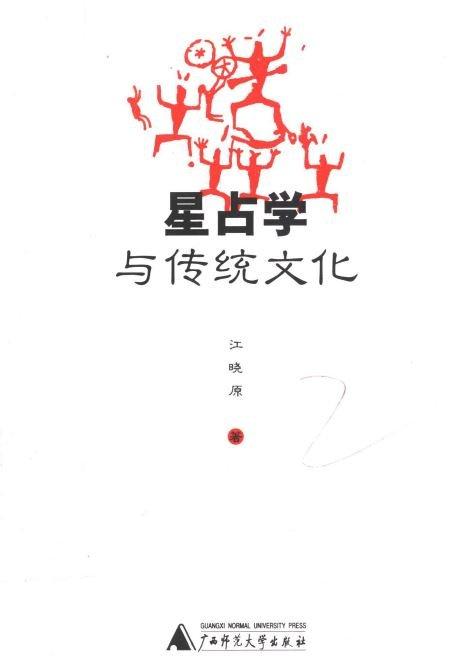 《星占学与传统文化》扫描版[PDF]