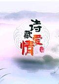 百家讲坛:诗歌爱情