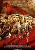 十送红军 海报