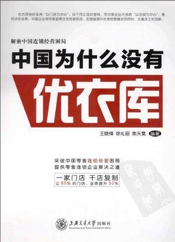 《中国为什么没有优衣库》PDF图书免费下载