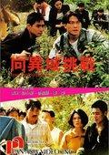 Xiang yi yu tiao zhan 海报