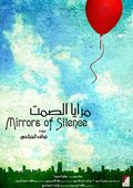 Mirrors of Silence 海报