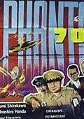 地球防卫军 海报