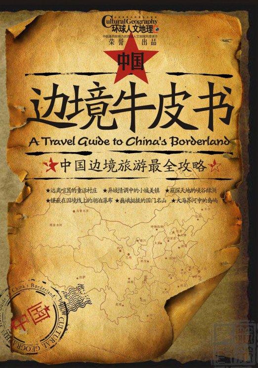 《中国边境牛皮书·中国边境旅游最全攻略》[PDF]清晰彩色版