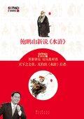 百家讲坛:鲍鹏山新说《水浒》