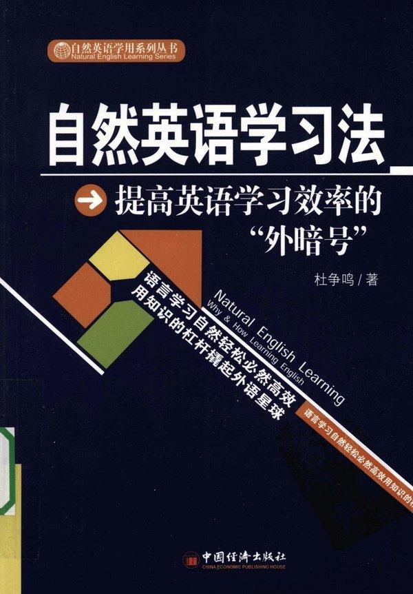 《自然英语学习法》PDF图书免费下载