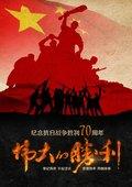 阅兵之9.3抗战胜利70周年