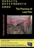 The Province of Lost Film 海报