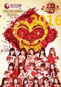 2016东方卫视春节联欢晚会 海报