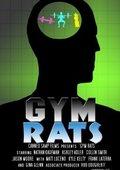Gym Rats 海报
