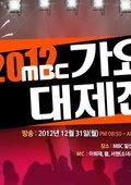 2012MBC歌谣大战 海报