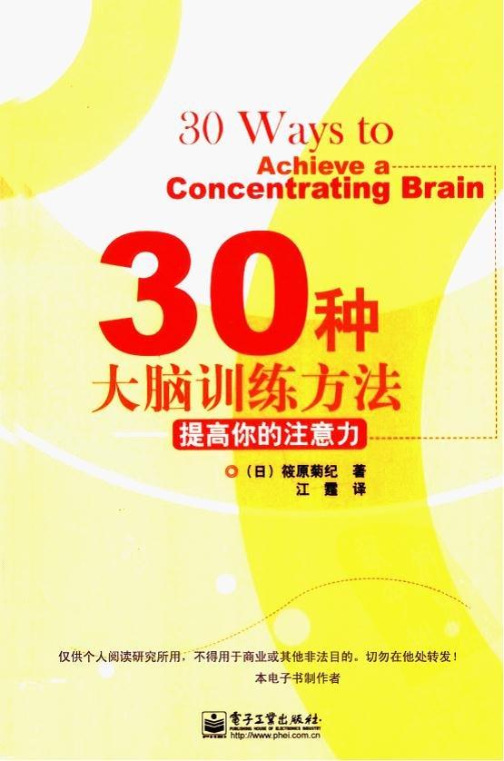 《30种大脑训练方法》[PDF]扫描版