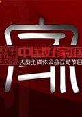 中國好家庭