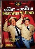 与我共舞,亨利 海报