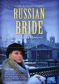 Russian Bride 海报