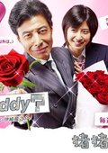 Dandy Daddy?  海报