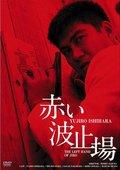 Akai hatoba 海报