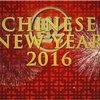 BBC:中国新年