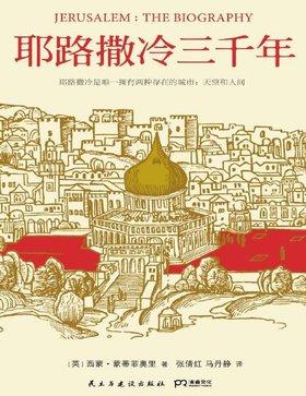 《耶路撒冷三千年》(Jerusalem: The Biography)扫描版[PDF]