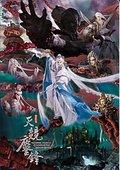 霹雳战元史:天竞鏖锋 海报