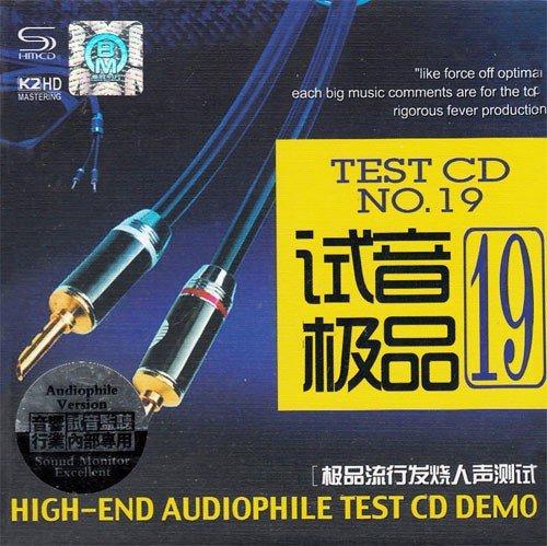 TEST-CD试音极品 19 - 爱书公寓 - 爱书公寓:爱看,爱听,爱生活。
