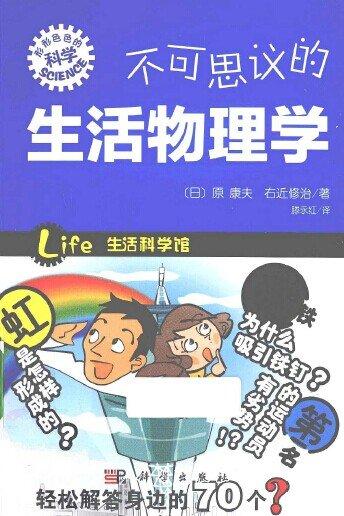 《不可思议的生活物理学》PDF图书免费下载