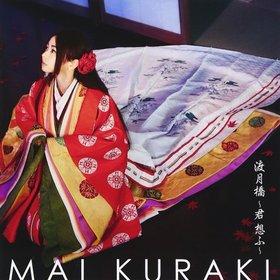 倉木麻衣(Mai Kuraki) -《渡月橋 ~君 想ふ~》单曲[MP3]