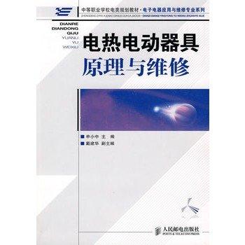 《电热电动器具原理与维修》高清文字版[PDF]