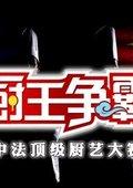 厨王争霸 2014 海报