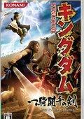 王者天下:一骑斗千之剑 海报
