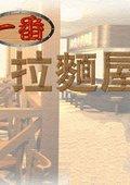 中华一番拉面屋 海报