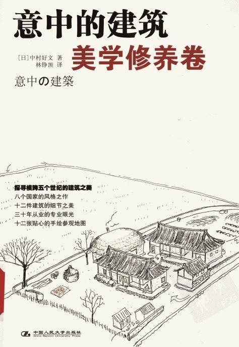《意中的建筑:美学修养卷》扫描版[PDF]