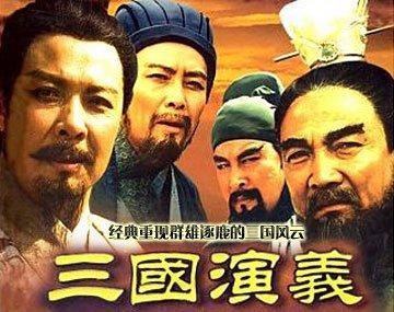 【转载】 《三国演义》是小说而不是史书,有50处系作者虚构 - 安然 - 轩鼎紫气