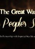英国独立电视台:第一次世界大战:百姓的故事 海报