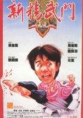 1991新精武门