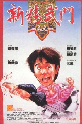 1991新精武门海报