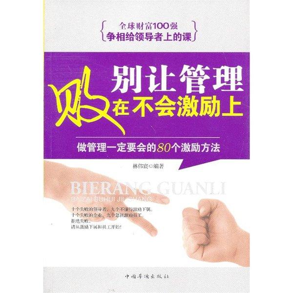 《别让管理败在不会激励上:做管理一定要会的80个激励方法》PDF图书免费下载