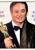 张艺谋李安纽约对谈中国电影 海报