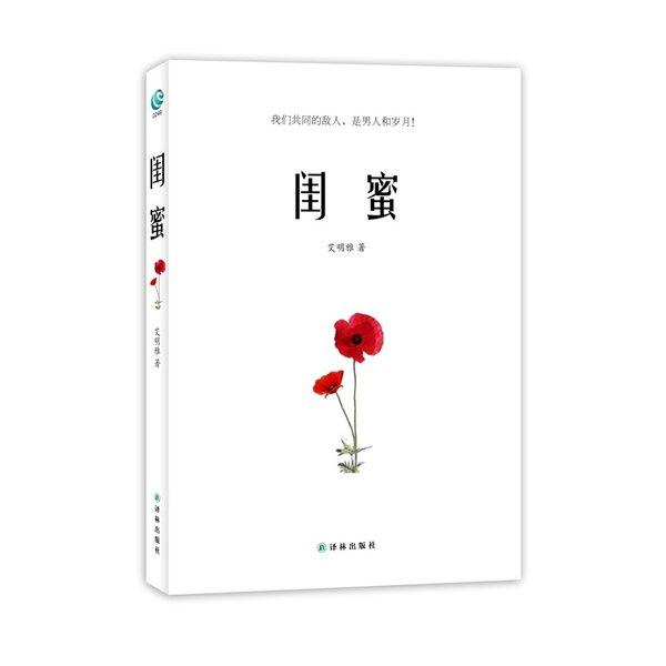 《闺蜜》PDF图书免费下载