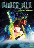 Dragon Blue 海报