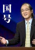 百家讲坛:胡阿祥说国号 海报