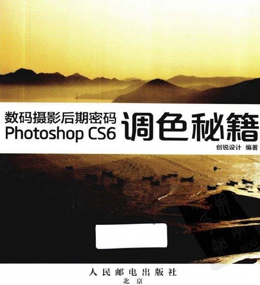 《数码摄影后期密码  PHOTOSHOP CS6调色秘籍》扫描版[PDF]
