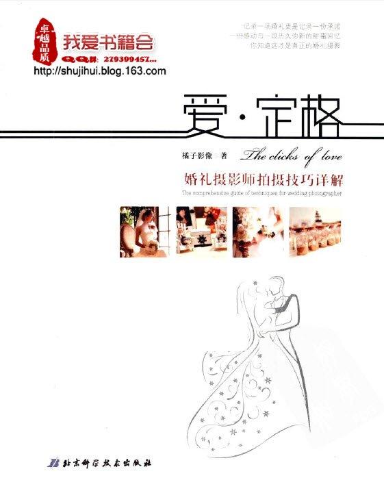 《爱·定格  婚礼摄影师拍摄技巧详解》彩图版[PDF]