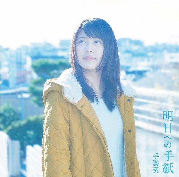 soraaoi无码种子_手嶌葵(aoi teshima) -《明日への手纸》单曲(通常盘